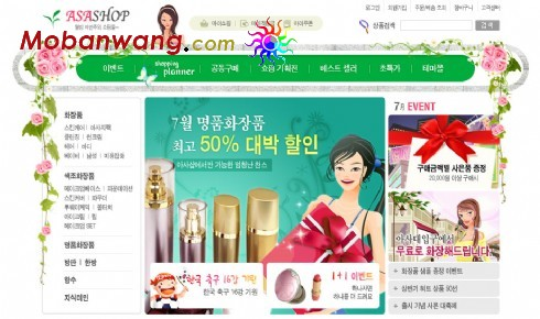 Women Cosmetics Online Shop Web Template