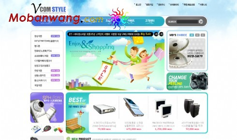 Computers Digital Products Mall Web Templates